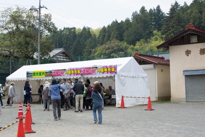 芝桜の丘入園券売り場