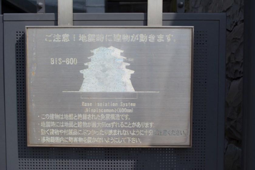 千葉城の免震構造の案内