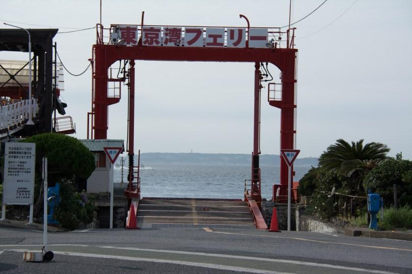 東京湾フェリー港