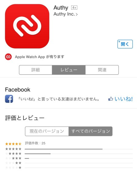 Authyの評価