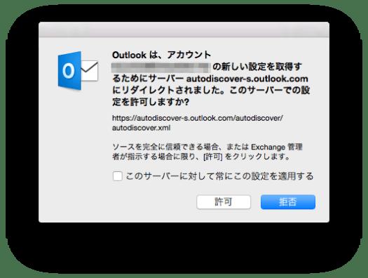 Outlok設定画面