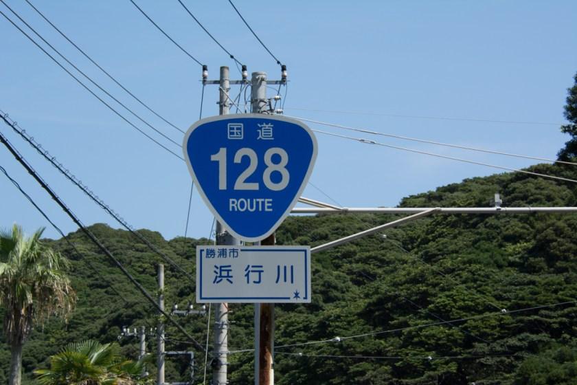 国道128号線