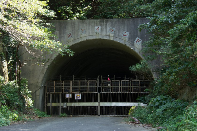 行川アイランド跡地