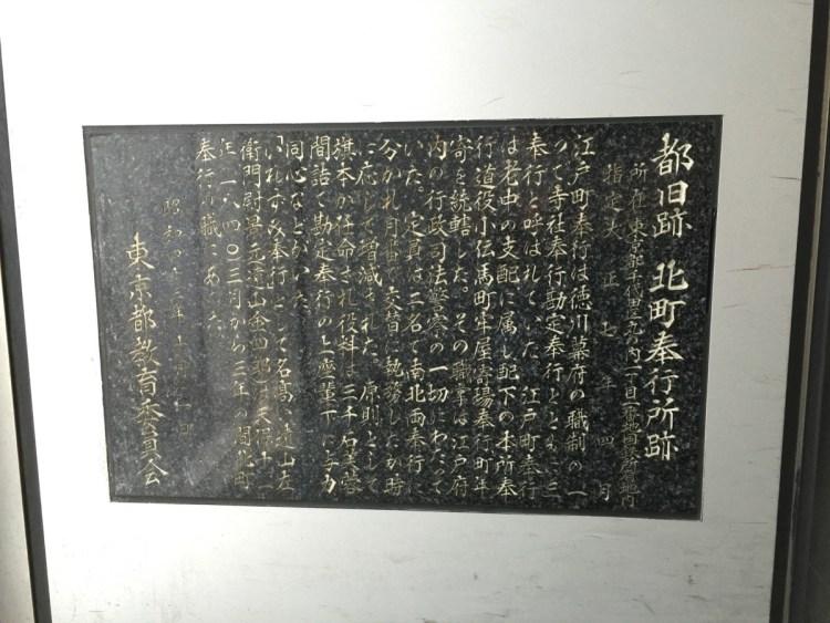 北町奉行所跡記念碑