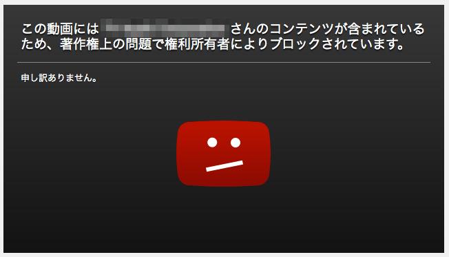 YouTubeブロック済み動画