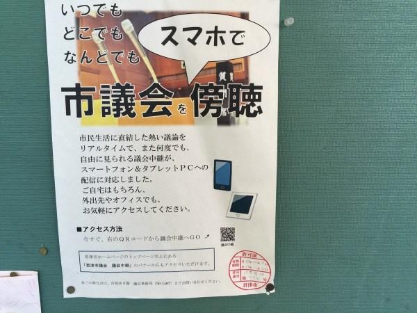 君津市議会ネット中継のポスター