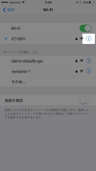 iPhoneのWi-Fiの設定