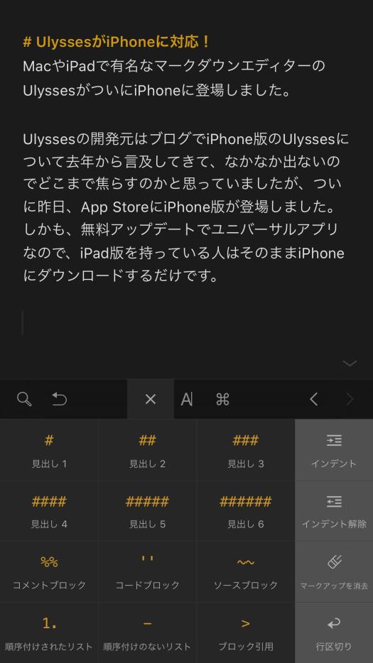 Ulysses iPhone