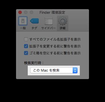 Finder環境設定「この Mac を検索」