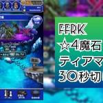 FFRKプレイ日記 魔石ダンジョン ☆4風 ティアマットを30秒切りしたってハナシ