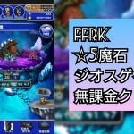 FFRKプレイ日記 魔石ダンジョン ☆5水 ジオスゲイノに勝ったってハナシ