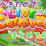デレステ雑談 新イベント『LIVE Carnival』 特徴や内容をまとめてみたってハナシ