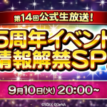 ファイナルファンタジーレコードキーパー第14回公式生放送!5周年イベント情報解禁スペシャル! 感想