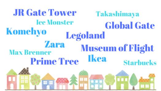 Tempat-tempat baru di Nagoya tahun 2017