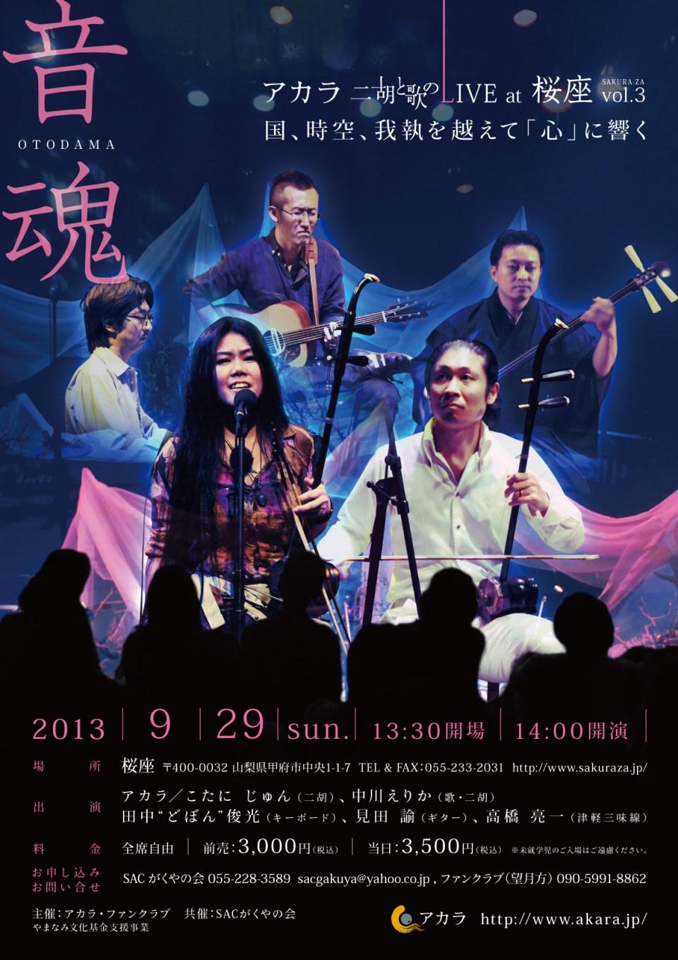 flyer桜座130929_表