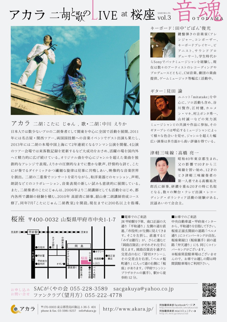 flyer桜座130929_裏