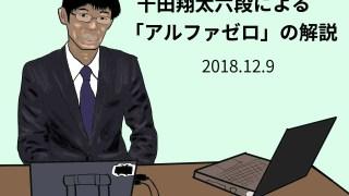 千田翔太六段によるアルファゼロの解説