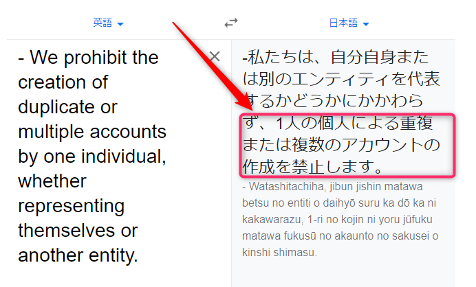 clubhouse_multi_account_japanese