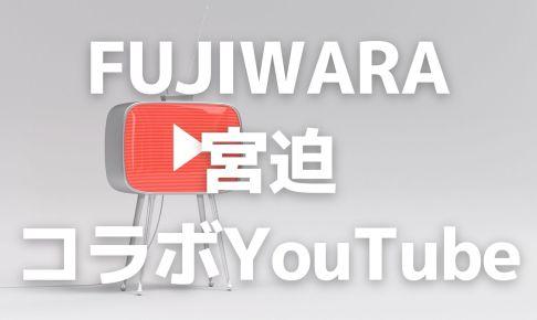 FUJIWARA_miyasako_YouTube