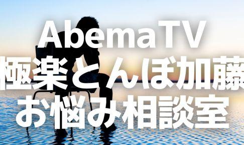 AbemaTV_gokuraku_kato