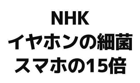 nhk_earphone