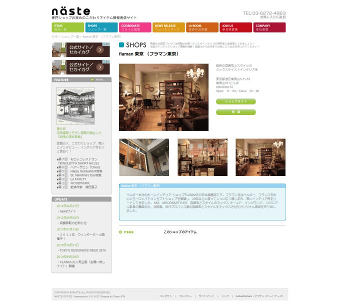 http://www.naste.jp/shop/detail.php?id=6