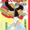 マンガ日本の古典源氏物語 長谷川法世 男視線で要約しすぎ、受験とインテリア史に学習に役立つかどうか?