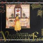 ヴィクトリアスタイルは日本を救う?「ヴィクトリア時代の室内装飾 女性たちのユートピア」