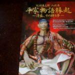 辻村寿三郎、「平家物語縁起」2012年新宿高島屋
