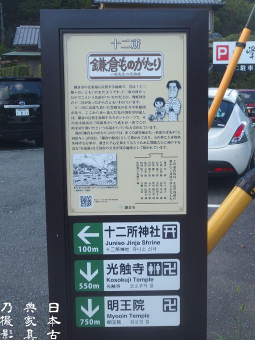 十二所神社のかまくら物語の看板