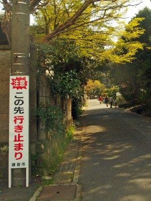 報国寺から、旧華頂宮邸への道