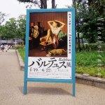 バルテュス展 2014 都美術 魔道の心得のない人は見てはいけない展覧会。