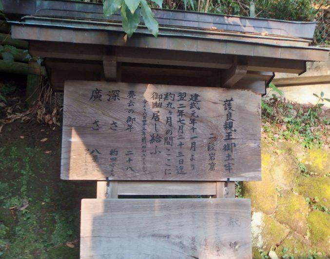 鎌倉宮 土牢の案内板