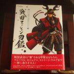 真田丸のおともに「戦国ファション図鑑」、着物生活のおともにも「戦国ファション図鑑」。