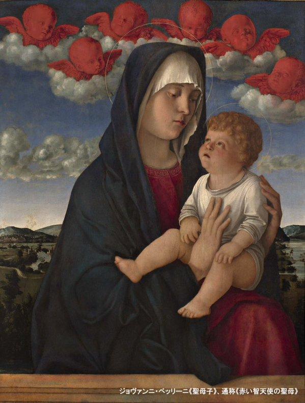 ヴェネツィア・ルネサンスの巨匠たち展 ベッリーニ 赤い智天使の聖母子
