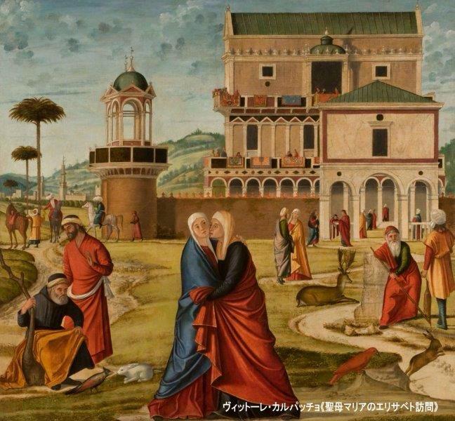 ヴェネツィア・ルネサンスの巨匠たち展 カルパッチョ 聖母マリアのエリサベト訪問