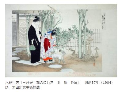 水野年方「三井好 都のにしき 6 秋 外出」太田記念美術館