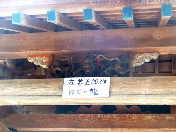 上行寺 門の左甚五郎の龍の彫刻