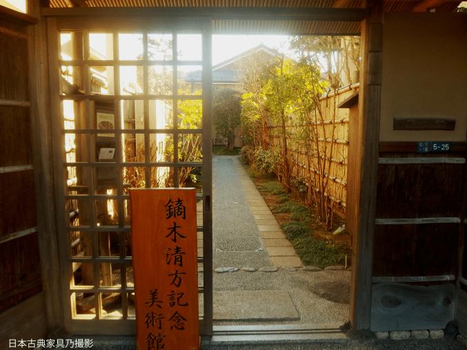 鏑木清方記念美術館 入り口