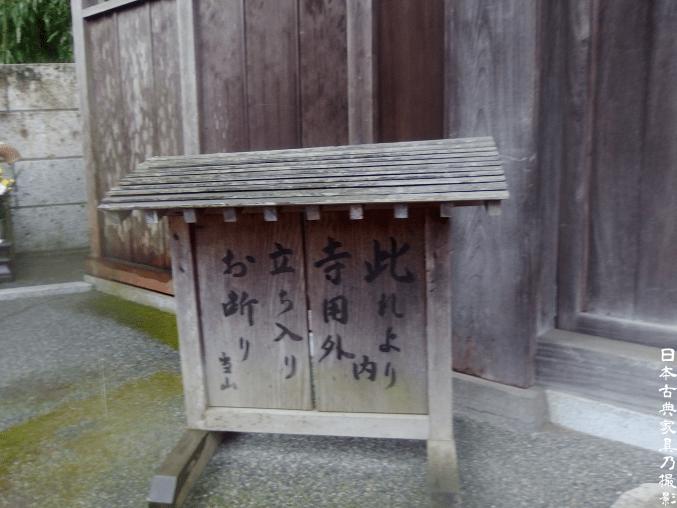 禅居院 入り口の看板