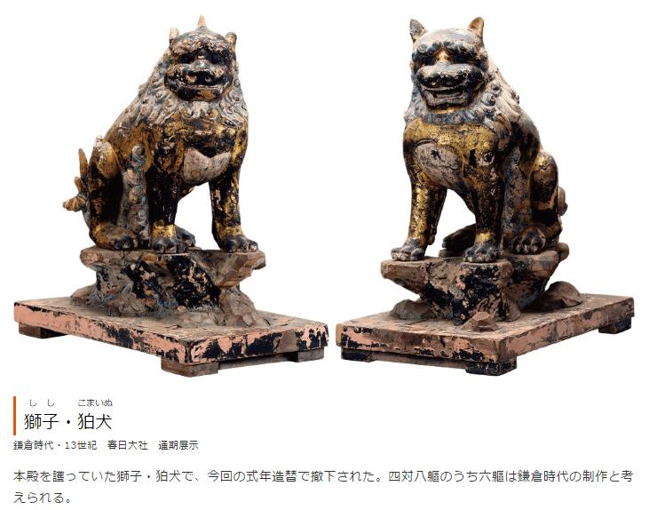 「第一宮 獅子狛犬」春日大社特別展