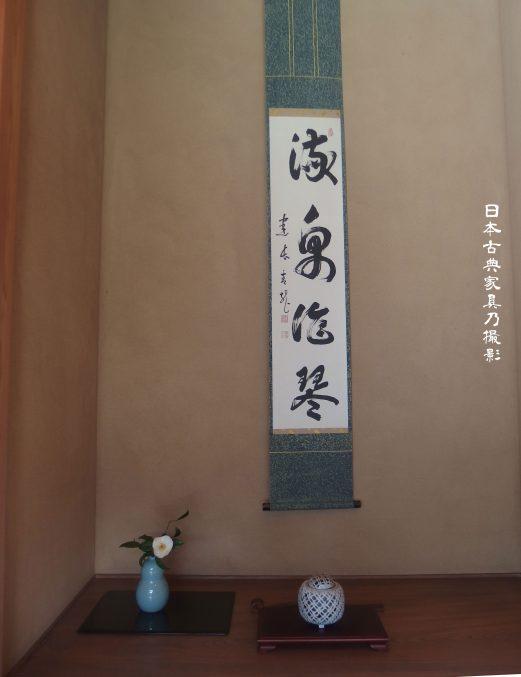 海蔵寺 庫裏の床の間
