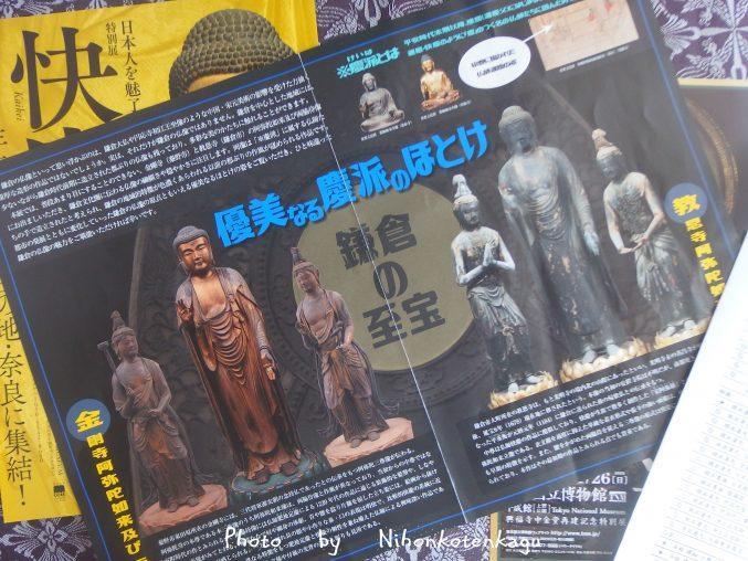運慶の流れをくむ、慶派のほとけ展 鎌倉国宝館 2017年 今年は運慶・快慶イヤー!