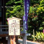 浄楽寺、運慶の仏様を見に行く、 逗子・葉山に立ち寄りご機嫌です。アクセスデータ付き。