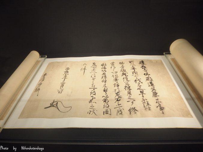 鎌倉歴史文化交流館 鎌倉公方足利持氏の御教書