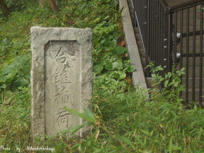 鎌倉歴史文化交流館 合槌稲荷の石碑