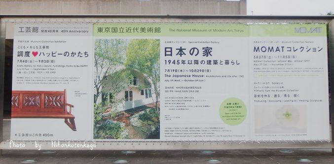 日本の家展 東京国立近代美術館 看板