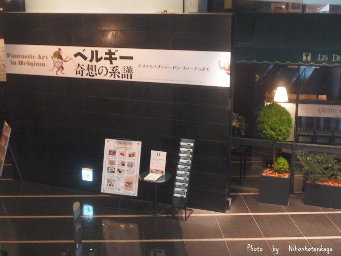 ベルギー奇想の系譜展 Bunkamuraザ・ミュージアム 看板