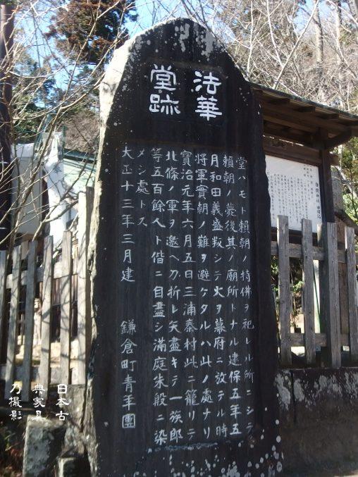 法華寺跡の石碑