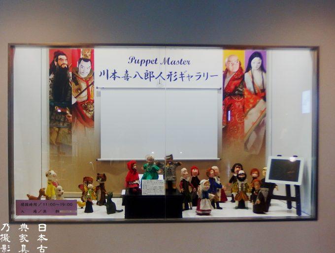 川本喜八郎人形ギャラリー ウインドウ